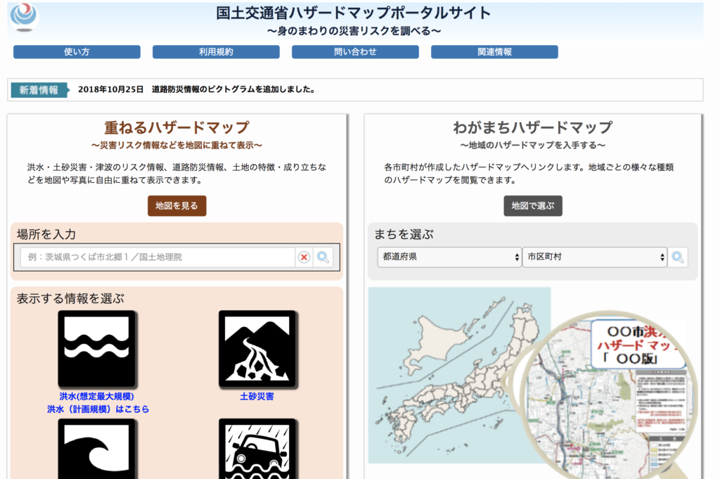 ハザードマップのサイト