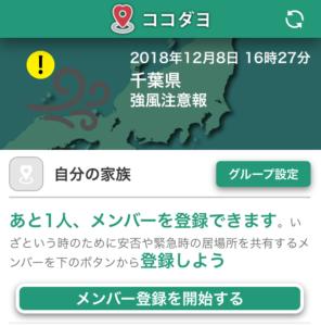 ココダヨホーム画面