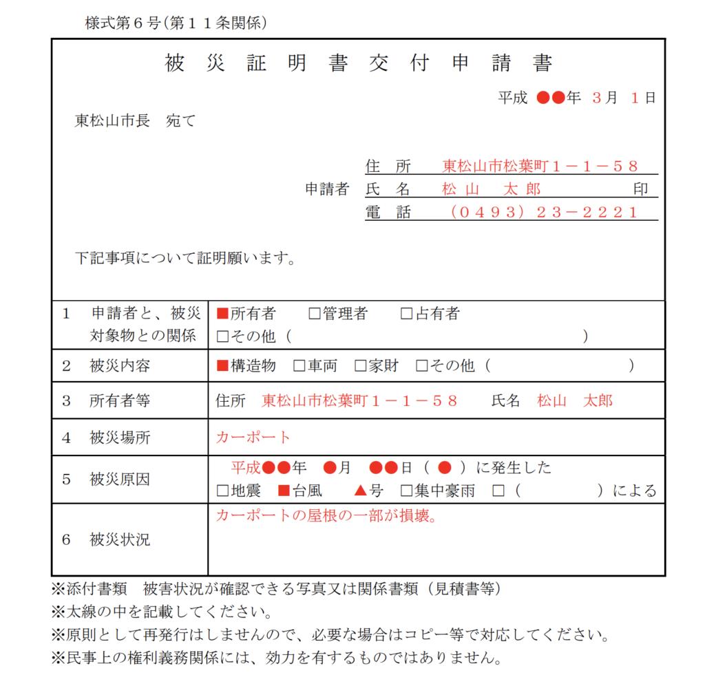 東松山市被災証明書記入例